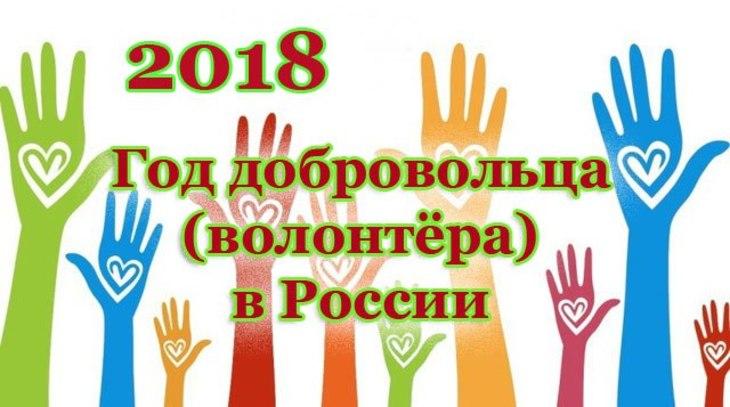 2018 год - год добровольца и волонтёра в России